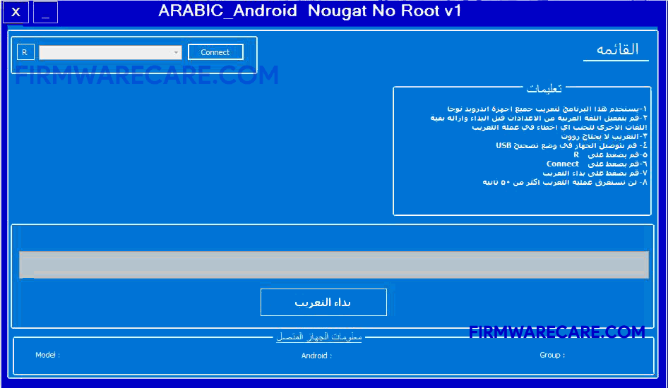 Arabic Android Nougat No Root - Best Nougat Root Tool